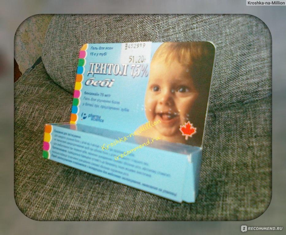 Калгель Отзывы При Прорезывании Зубов Инструкция - фото 6