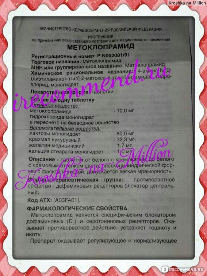 метоклопрамид инструкция на