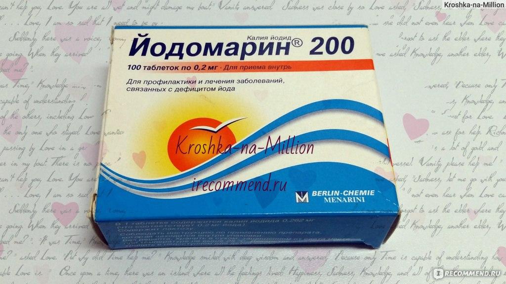 йодомарин инструкция по применению 200 цена - фото 3