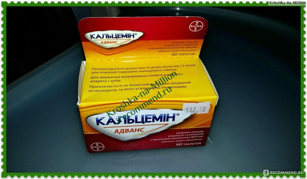Кальцемин при беременности отзывы врачей
