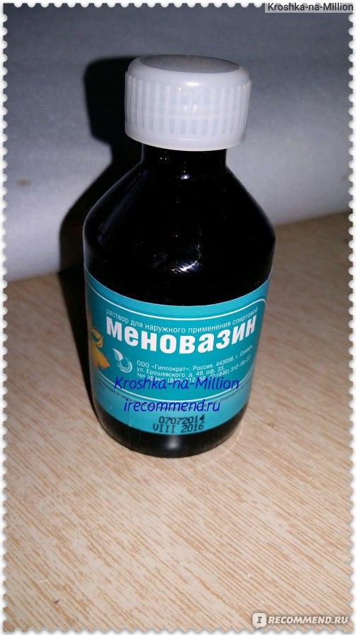 меновазин инструкция по применению жидкий отзывы - фото 11