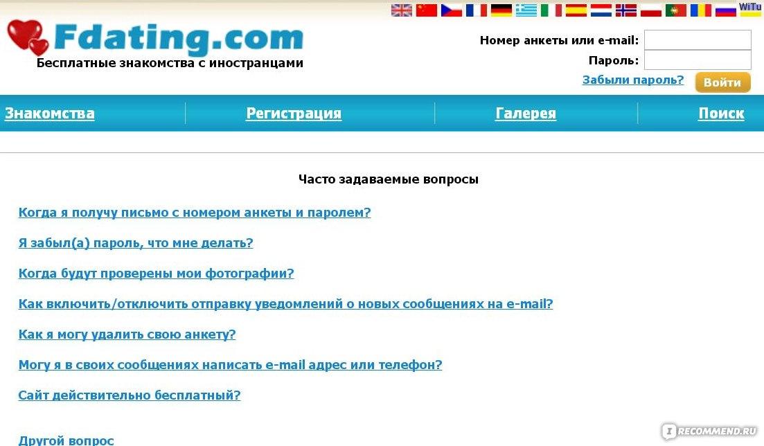 На вопросы знакомств иностранцу сайте