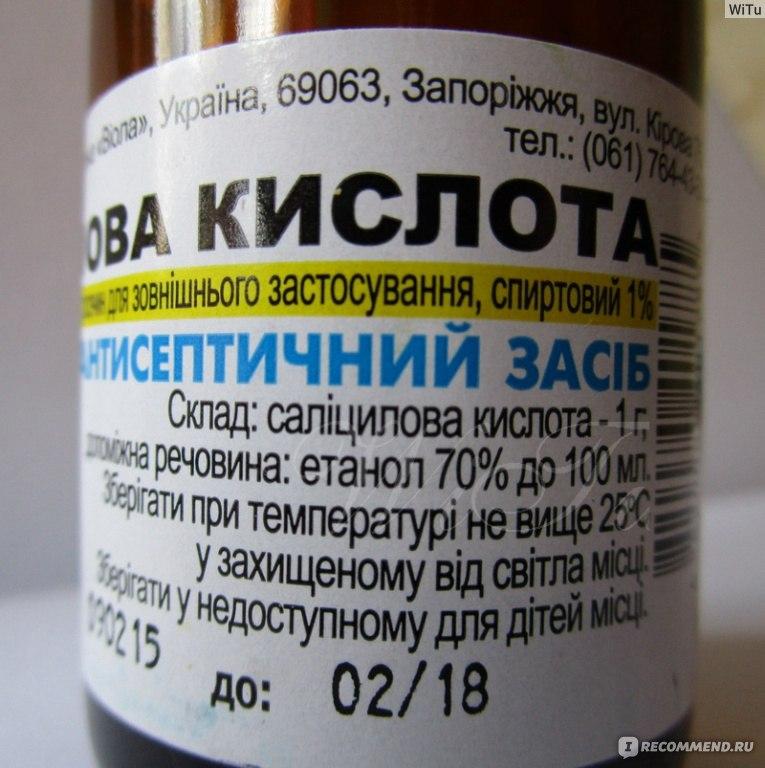 Левомицетин салициловая кислота прыщей как сделать