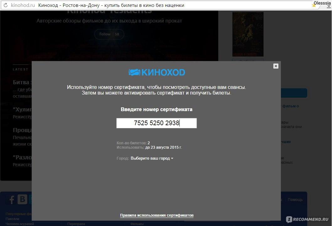 Купить билеты в кино киноход драматический театр могилев билеты онлайн