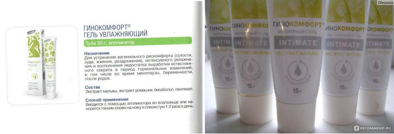 gel-intimniy-uvlazhnyayushiy-bez-gormonov