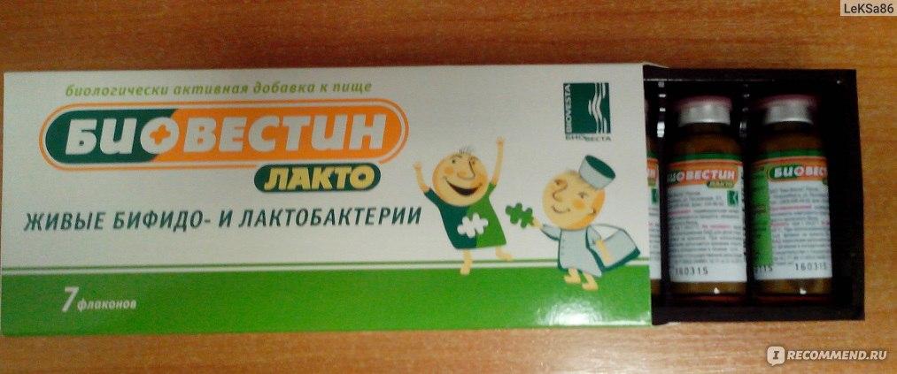 Препараты с бифидо и лактобактериями список