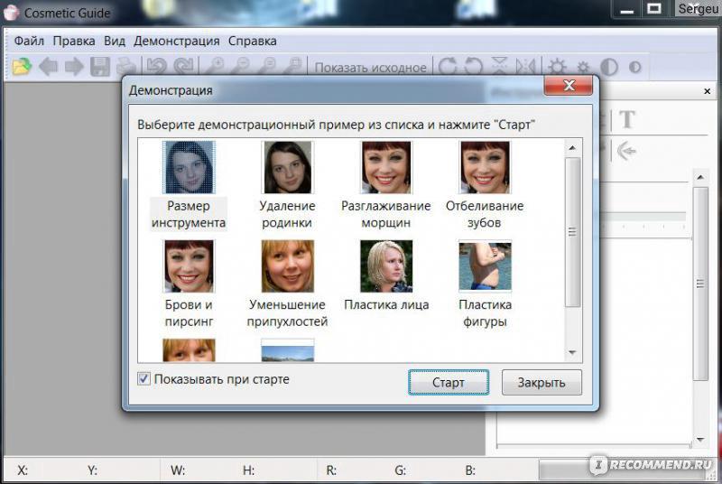 Скачать программы фотошоп с коррекцией фигуры