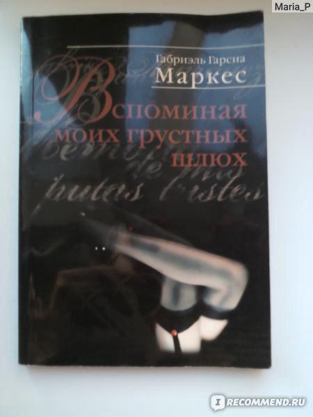 книга я вспоминаю моих шлюх