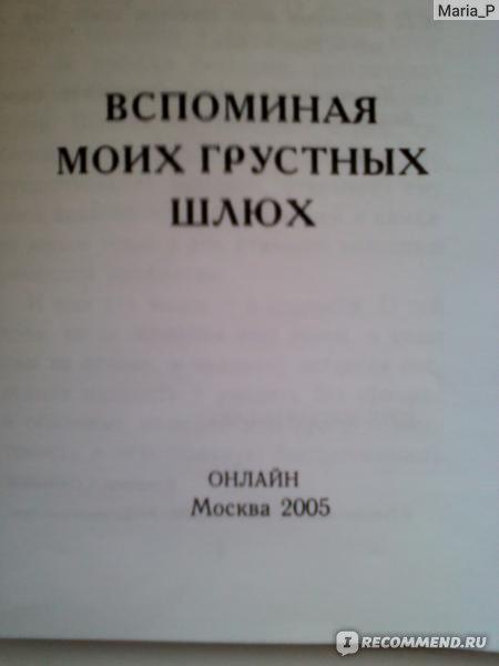 Королева россии екатерина была ли шлюха