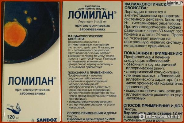 Антигистаминные для беременных инструкция 32