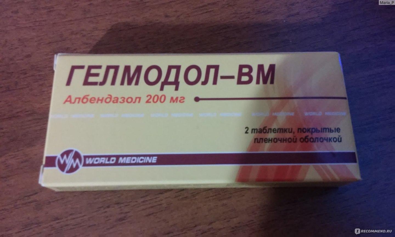 Дешевые таблетки от глистов для человека лекарства.