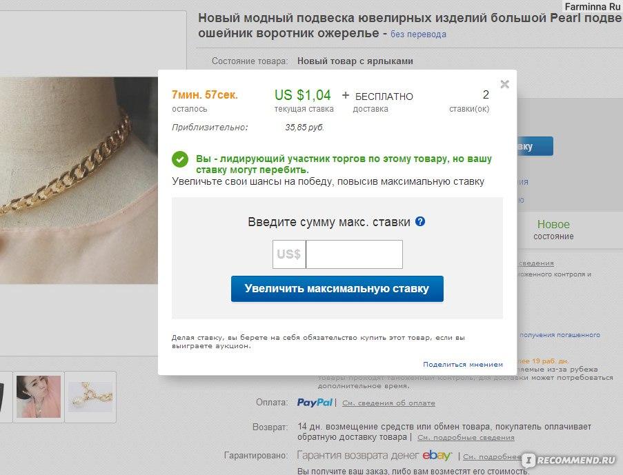 Ebay как сделать ставки