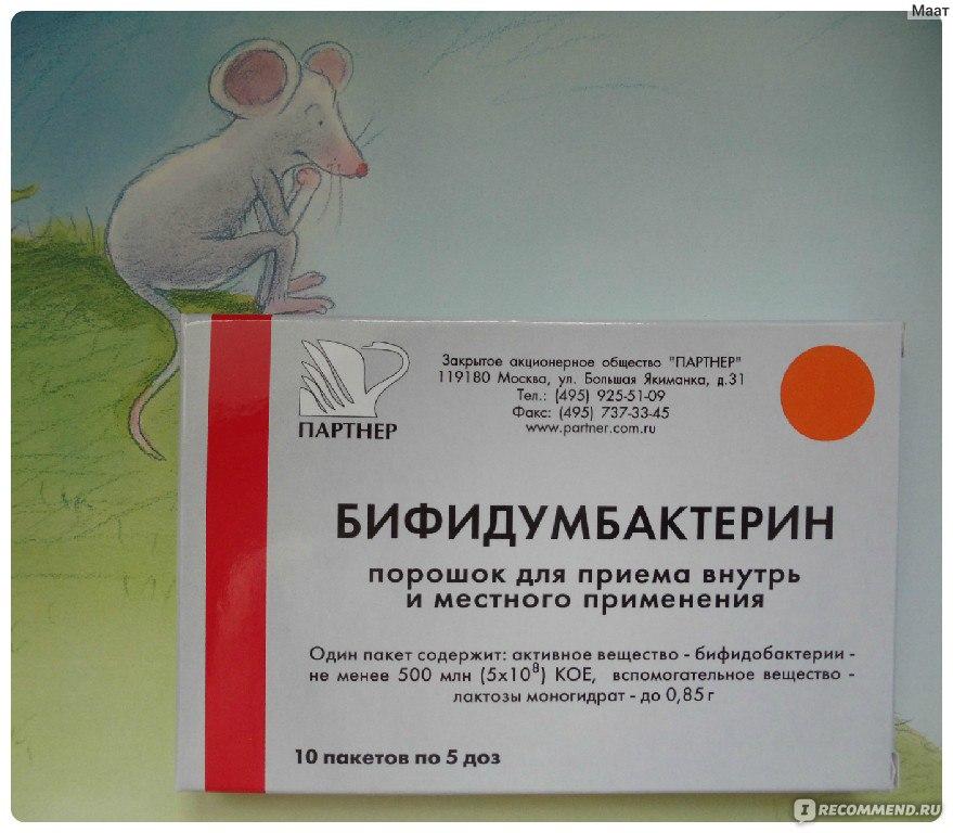 Бифидумбактерин Партнер Инструкция По Применению