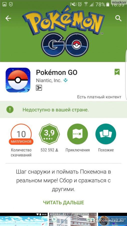 Pokemon go какой покемон лучше