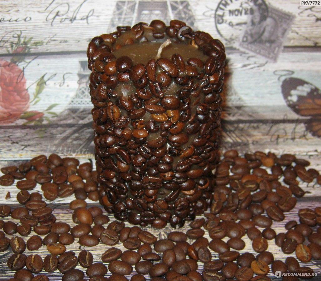 Свечка своими руками с кофейными зернами своими руками