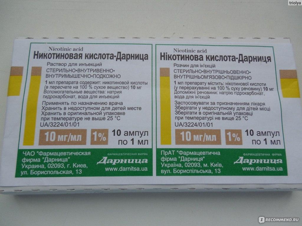 Никотиновая кислота при простатите страпон полезен при простатите