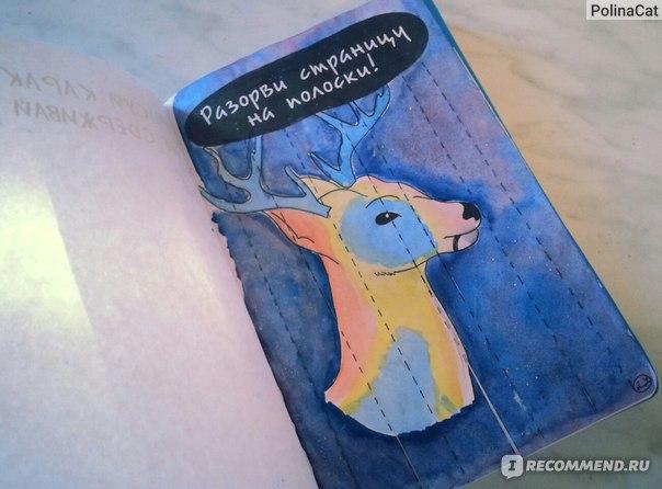 Идеи для блокнота уничтожь меня на русском фото