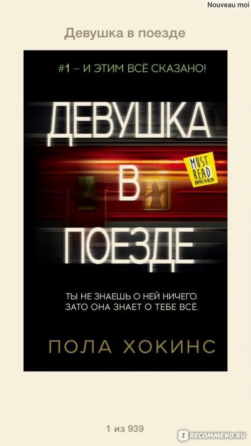 Скачать книгу девушка в переводе fb2