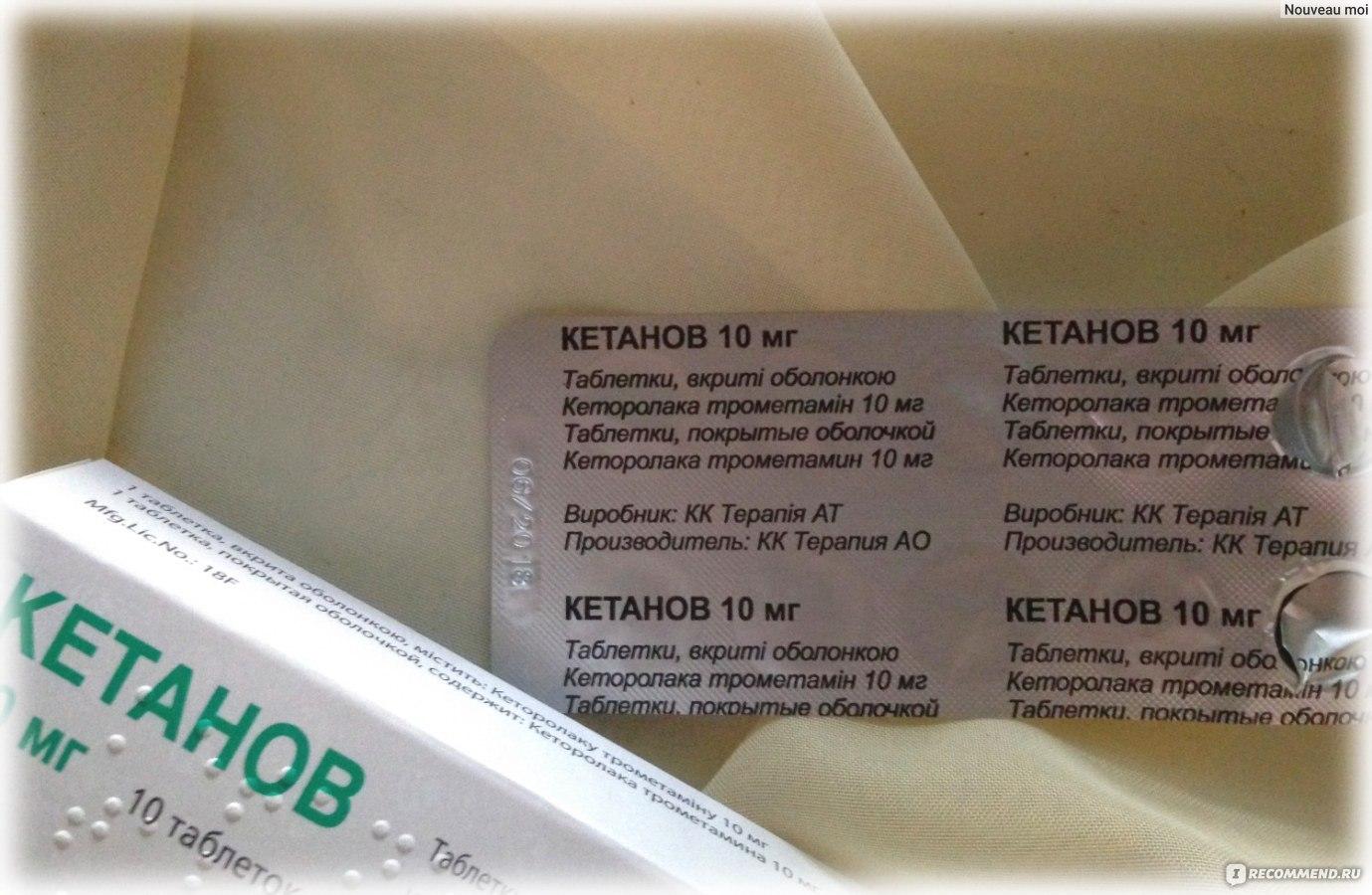 ранбакси кетанов таблетки инструкция
