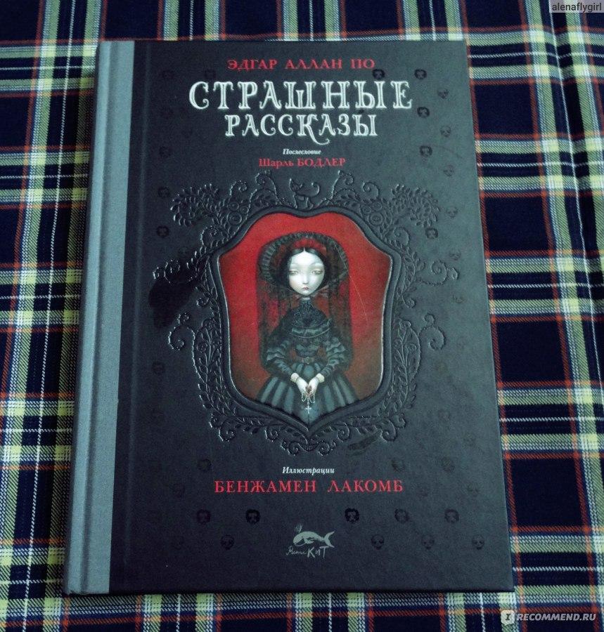 Книга страшные рассказы эдгар аллан по скачать