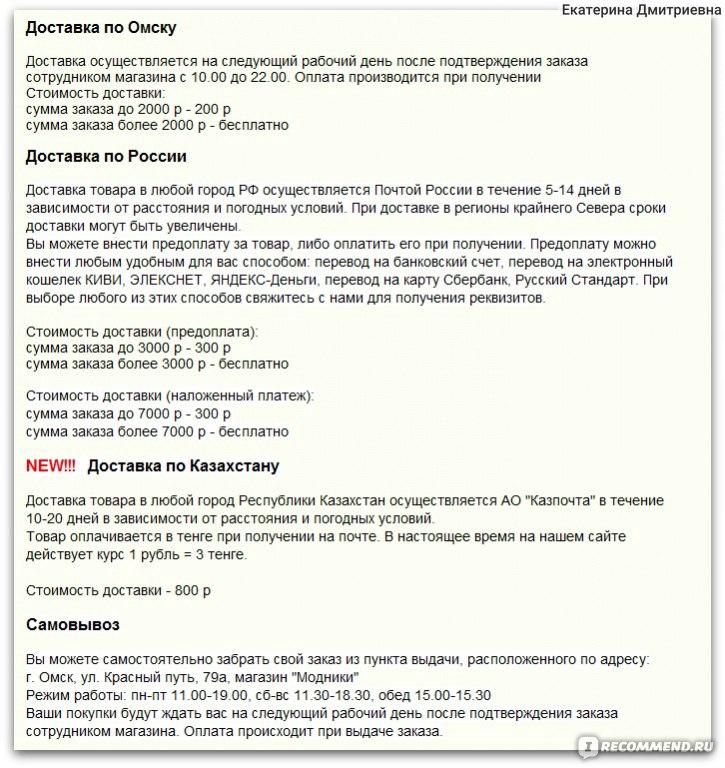 интернет магазин детских товаров доставка наложенным платежом по россии