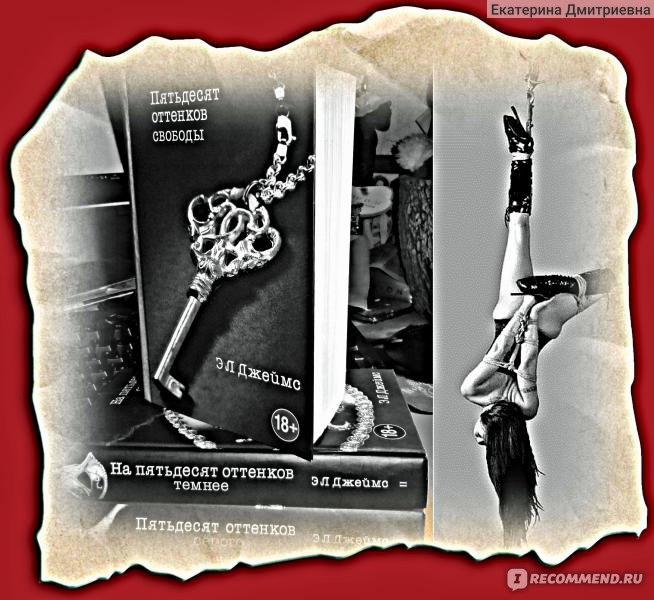 Книга Пятьдесят оттенков Дориана Грея, Уайльд, Спектор ...