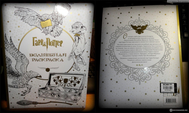 Гарри Поттер. Волшебная раскраска. Издательство Эксмо ...