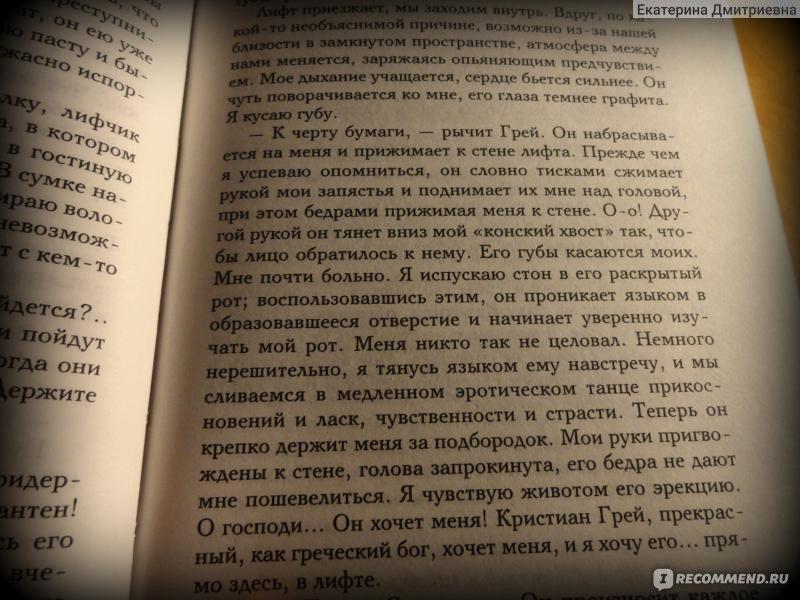 Секс отрывки из книг фото 391-753