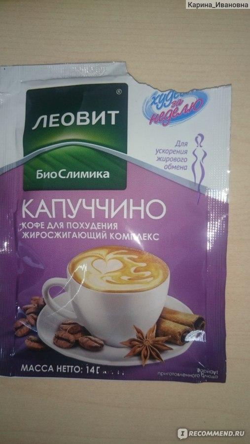 Турбослим чай и кофе похудение отзывы