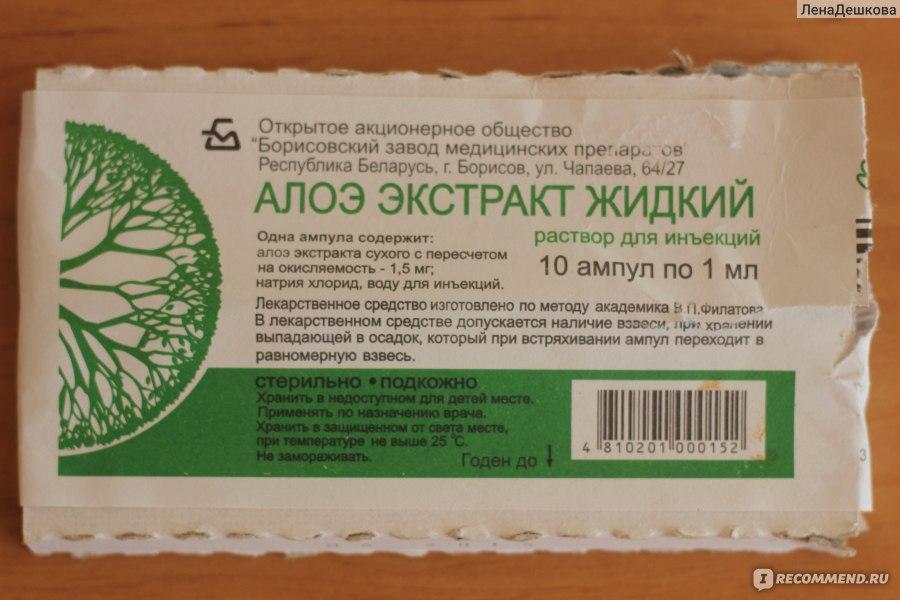 Какое лекарство можно сделать из алоэ