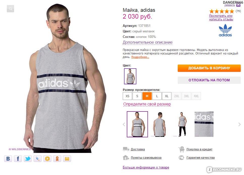 2c4ffc8bd7fc Wildberries.ru - Интернет-магазин модной одежды и обуви - «Хотите ...