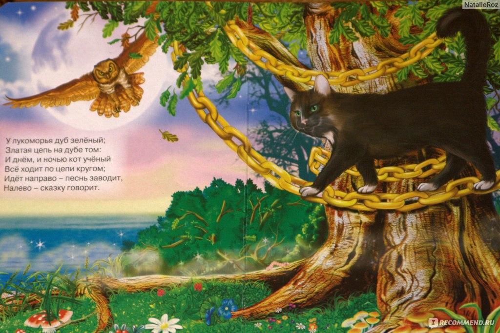 У лукоморья дуб зеленый фото