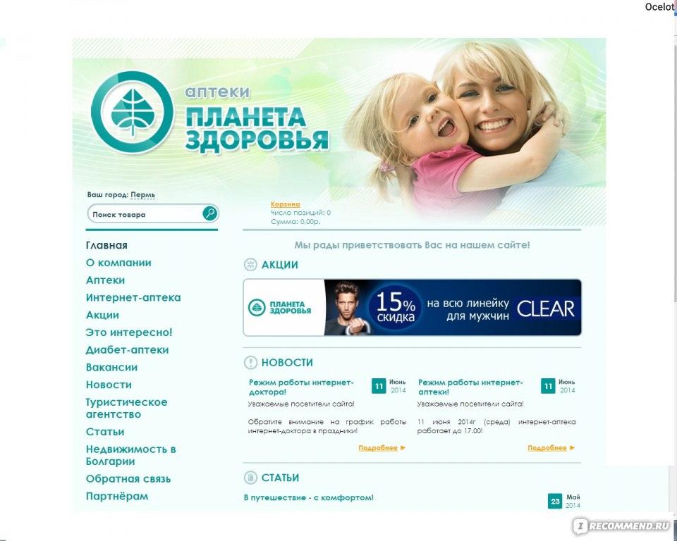 Интернет Магазин Планета Здоровья Москва Официальный Сайт