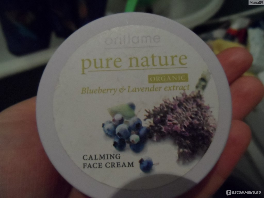 blueberry face cream