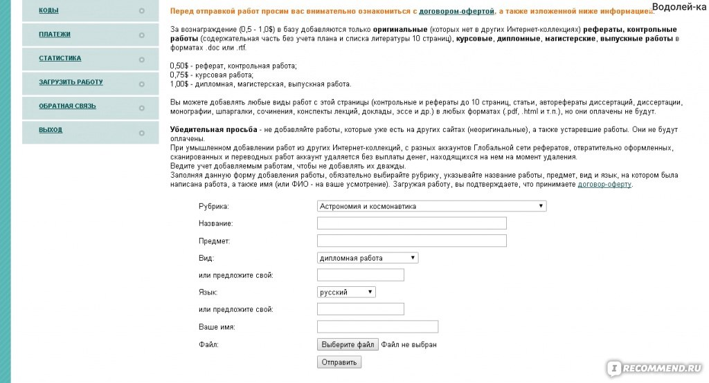 Альбест ру каталог дипломных работ 5511