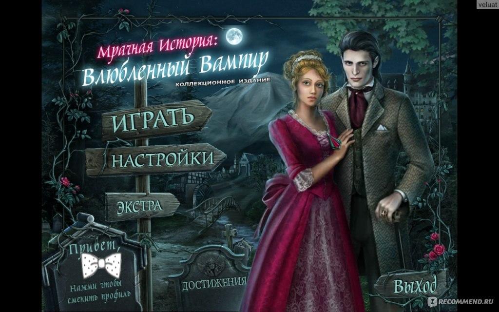 Влюбленный вампир