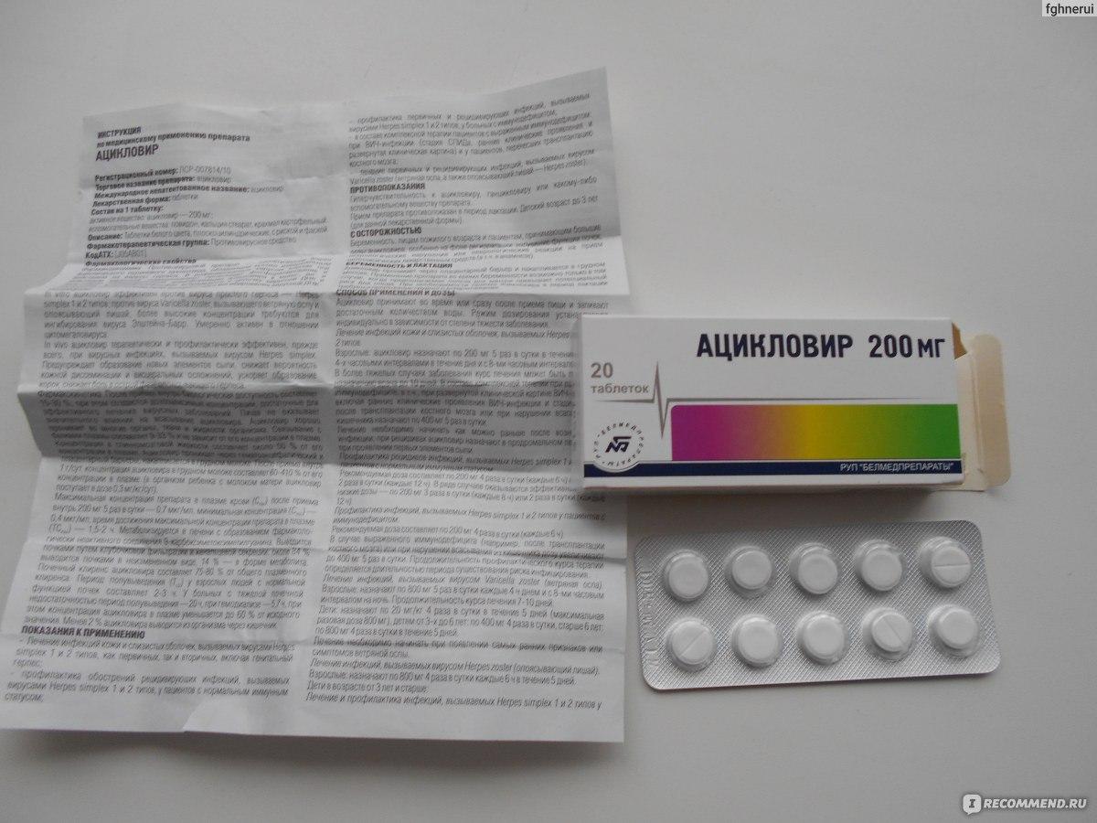 ацикловир в таблетках отзывы а