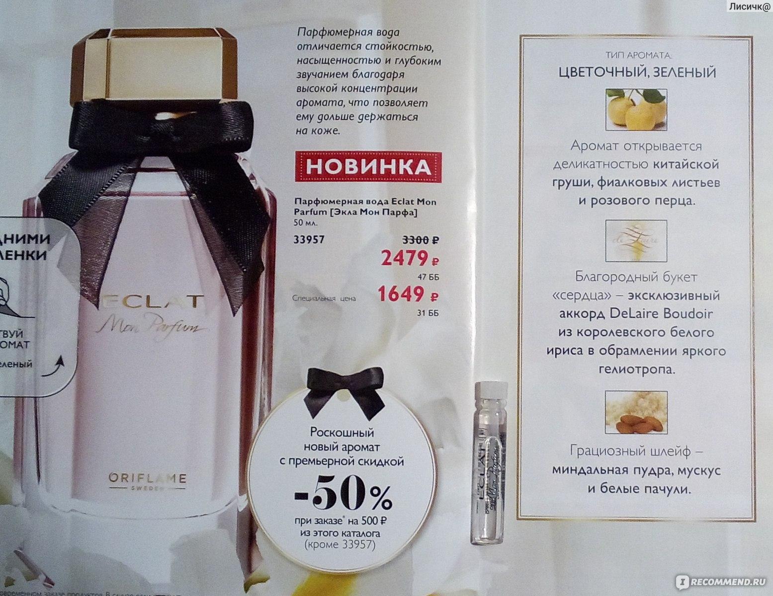 Oriflame Eclat Mon Parfum аромат пудровой нежности отзывы