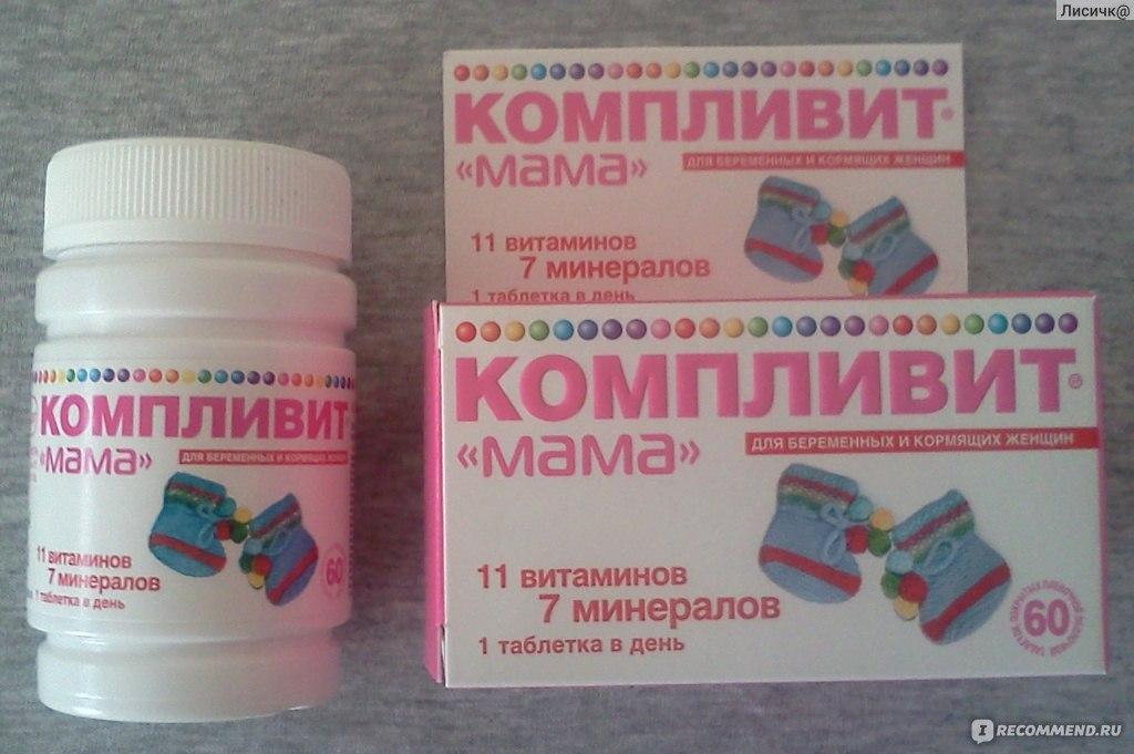 Какой комплекс витаминов лучше пить беременным 40