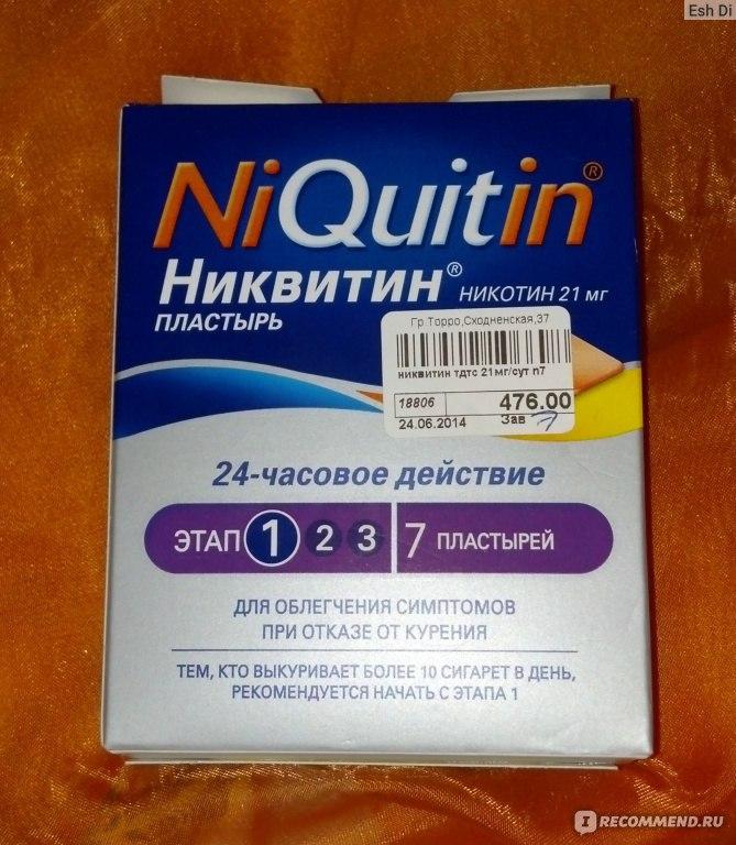Пластырь от курения никвитин