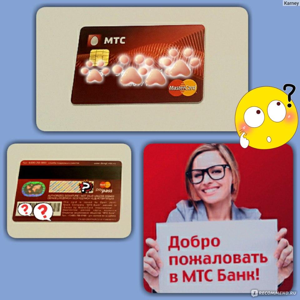 мтс банк телефон кредитного отдела операторов брокер кредит предложить