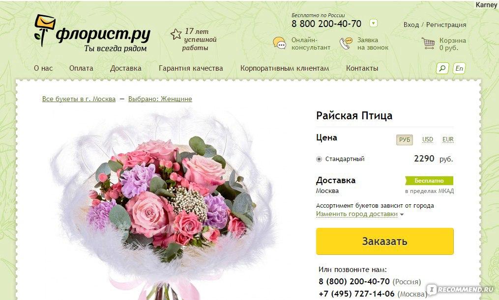Букет для, доставка цветов в москве оплата картой