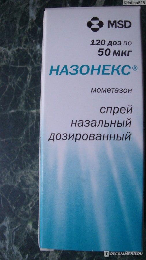 Капли назальные назонекс фото