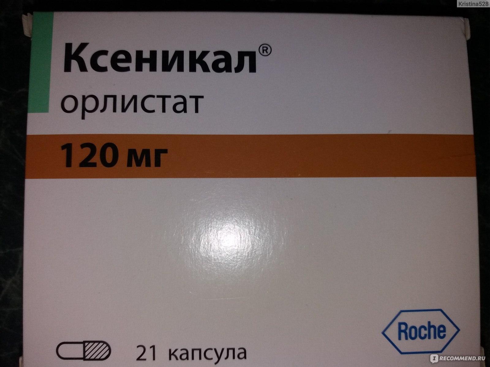 Ксеникал для похудения, отзывы о препарате, применение.