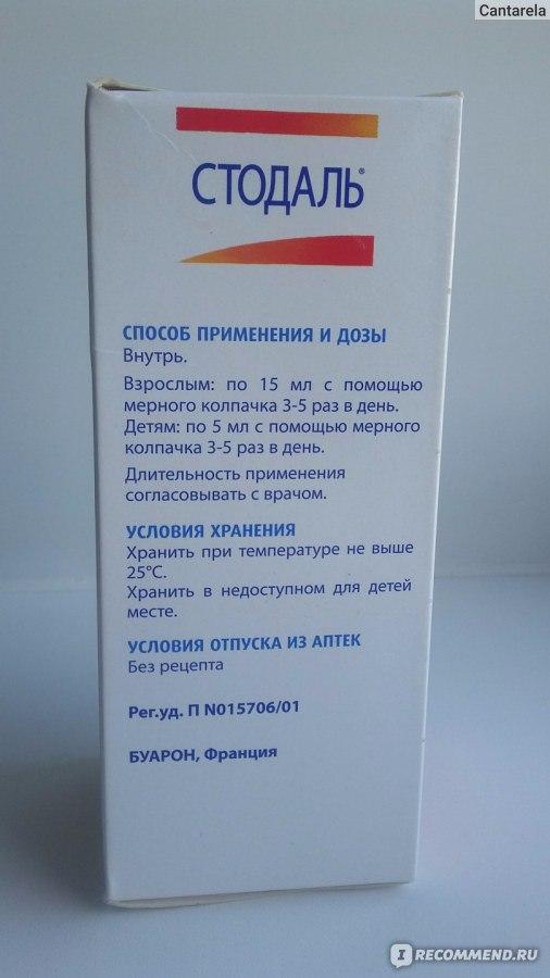 объявления работе стодаль инструкция по применению Галерея, Москва, Россия