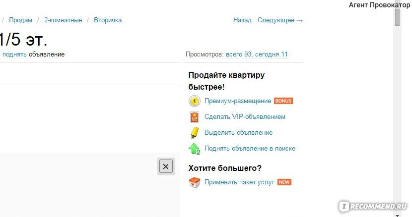 8dd1f2d1b51f6f4 Avito.ru» - бесплатные объявления - «Продать/купить на Авито. Авто ...
