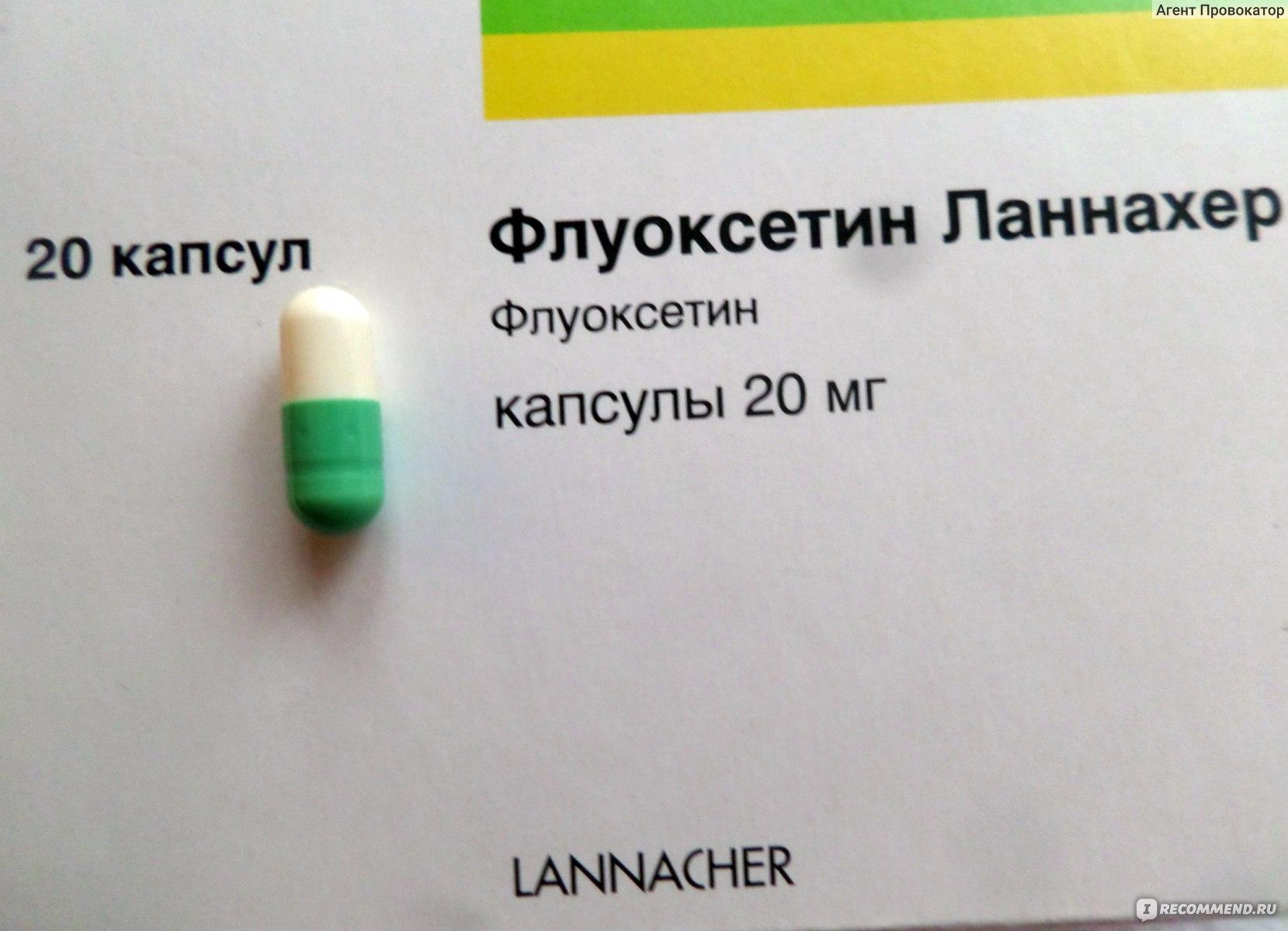 Антидепрессанты – плюсы и минусы