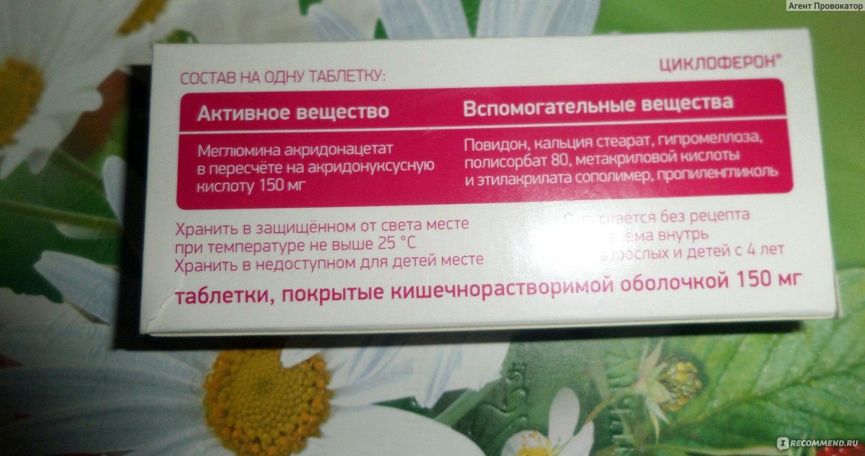 таблетки для профилактики от глистов для человека