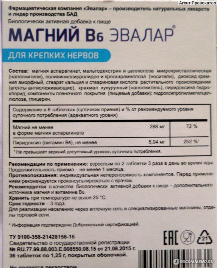 Магний в6 инструкция цена украина