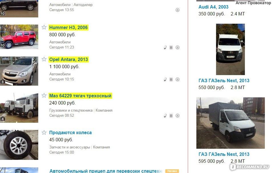 ac5ccd9fa4733 Avito.ru» - бесплатные объявления - «Продать/купить на Авито. Авто ...